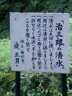 治三郎の清水①090811_1819~0002.jpg