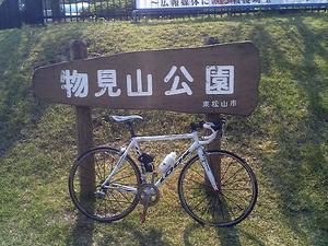 monomiyama.jpg